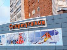 Последний магазин «Спортугалия» закрывается в Новосибирске