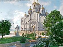 Мэрия просит горожан предложить альтернативные площадки для храма св. Екатерины