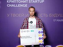 Новосибирский стартап получил приз на всероссийском конкурсе технопроектов