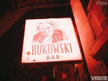 """«""""Гараж"""" продали, """"Буку"""" закрывают»: в Челябинске прекратил работу Bukowski bar"""