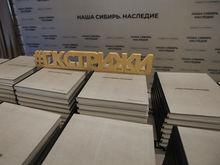 ГК «Стрижи» выпустила книгу об истории Сибири совместно со студентами НГУ