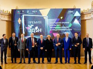 Уральским промышленникам и предпринимателям вручили «Премию № 1»