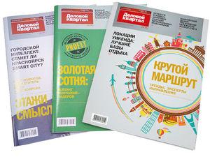 Вышел майский номер журнала «Деловой квартал» в Красноярске: что почитать