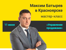 Максим Батырев выступит в Красноярске с двумя новыми мастер-классами