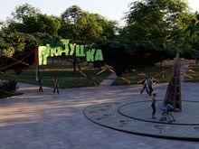 В челябинском парке Плодушка сделают дорожки за 32 млн руб.