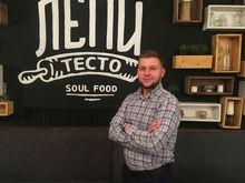 «Не стоит ждать успеха от тех, кто открывает ресторан, ориентируясь на московский тренд»