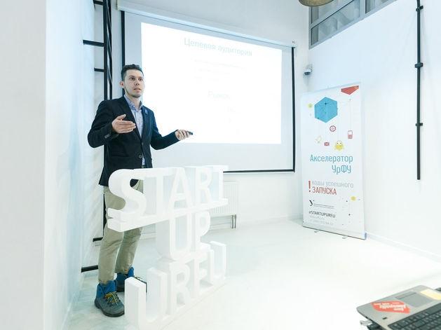 Как продвигать и развивать стартап, расскажут на Work Weekend в Екатеринбурге