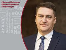 Какие финансовые изменения ждут красноярцев этим летом — Сергей Журавлев, Банк России