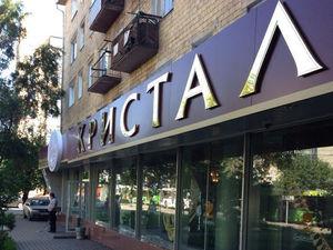 Крупный ювелир и депутат просит арестовать имущество красноярского магазина