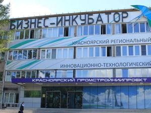 Молодым предпринимателям в Красноярске добавят «Точку кипения»