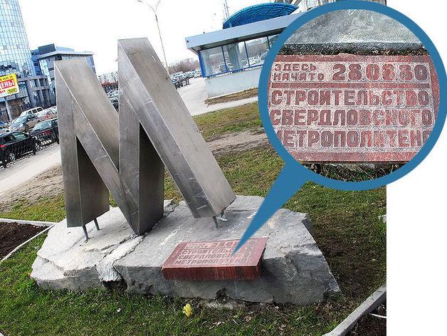 Деньги на вторую ветку метро бюджет Екатеринбурга выделит уже в этом году