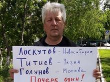 В Новосибирске хотят провести митинг в поддержку Голунова