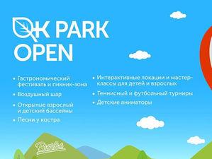 Под Красноярском открывается новый развлекательный загородный комплекс
