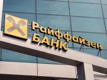 Там, где удобно: моментальное решение по кредиту для малого бизнеса от Райффайзенбанка