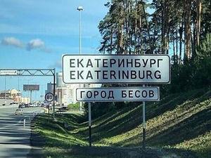 Уличные художники переименовали Екатеринбург в Город бесов