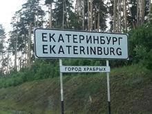 «Декларация права на свободу». Екатеринбург снова переименовали