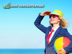 Жаркое лето для бизнеса с Банком «Левобережный»