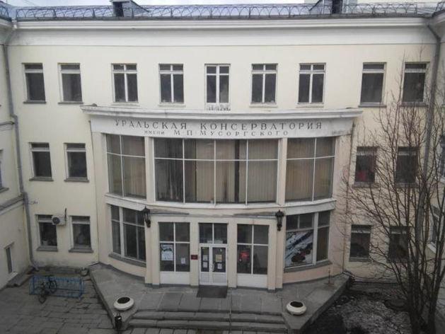 Консерватория располагается в старейшем каменном здании Екатеринбурга
