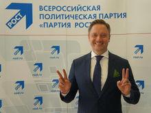 Уральский бизнесмен из «списка Титова» официально выдвинут кандидатом в Госдуму