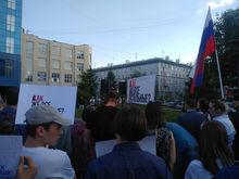 Митинг против произвола силовиков и за свободу слова прошел в Новосибирске