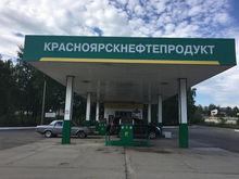 Красноярскнефтепродукт перезапустил АЗС Канскагропромснаб-Нефтепродукт под своим брендом