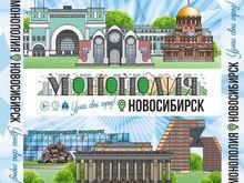 Новосибирскую «Монополию» можно создать всего за 5 тысяч