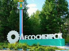 В Красноярском крае заработал новый туристический маршрут