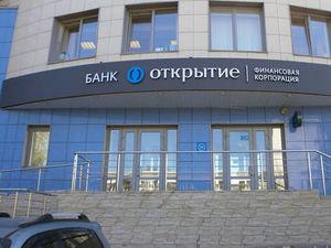 ЦБ потребовал с бывших владельцев банка «Открытие» почти 300 млрд руб.