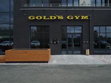 В Екатеринбург зашла крупнейшая американская сеть фитнес-клубов