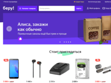 Сбербанк хочет разделить бизнес с «Яндексом». Он нацелен на покупку Ozon или Avito