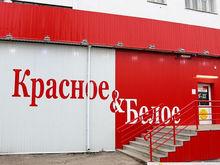 В Челябинске в главный офис «Красного&Белого» пришли с обысками