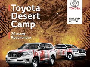 В Красноярске пройдёт тест-драйв внедорожников Toyota «Toyota Desert Camp»