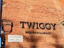 Бар-ресторан Twiggy больше не принимает обычных посетителей