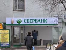 «Банк принёс извинения». Сбербанк ответил на обвинения оппозиционных кандидатов