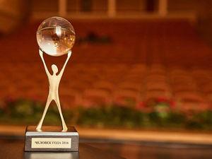 Деловая премия «Человек года»: прием заявок продлен до 7 августа