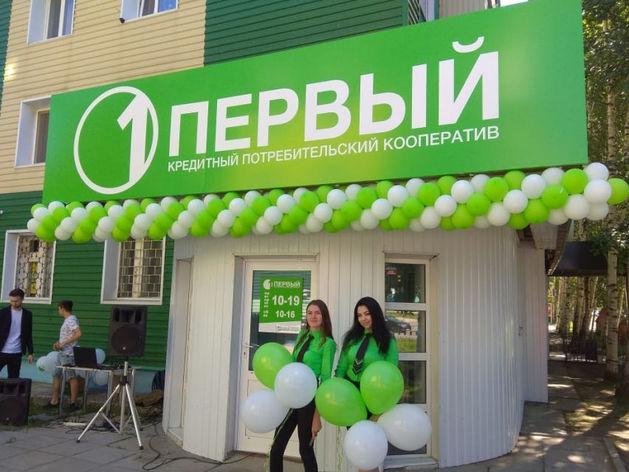Открытие офисов КПК «Первый» проходило торжественно