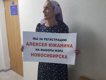 Новосибирский суд отклонил иск объявившего голодовку кандидата