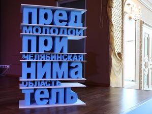 Более 300 предпринимателей стали участниками регионального конкурса