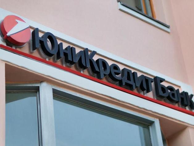 Четыре благотворительных проекта получат более 1 млн руб. от ЮниКредит Банка