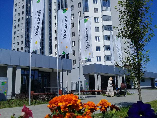 Готовые дома ЖК «Уральский»