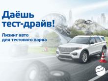 «Балтийский лизинг» запустил специальную программу «Лизинг-драйв» для автосалонов