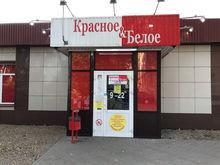 Фирмы сети «Красное&Белое» челябинского олигарха «перетекли» в другой офшор