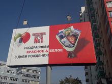Кто празднику рад? УФАС проверит поздравления «К&Б», размещенные на челябинских улицах