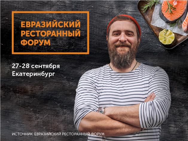 Ginza Project едет в Екатеринбург. На Евразийский Ресторанный Форум