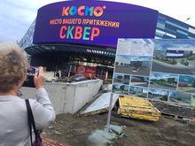 В Челябинске ТРК «Космос» разобьёт сквер за 35 млн. ФОТО