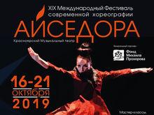 В октябре в Красноярске пройдёт международный фестиваль современной хореографии «Айседора»