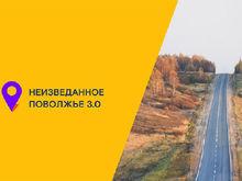 «Ростелеком» приглашает на конкурс «Неизведанное Поволжье»