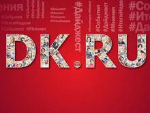 Дайджест DK.RU:закрытие красноярского «Ашана»,новый руководитель департамента горхозяйства