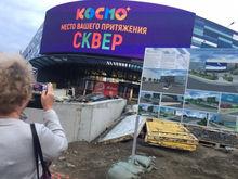 Роспотребнадзор нашел нарушения в работе челябинского ТРК «Космос»