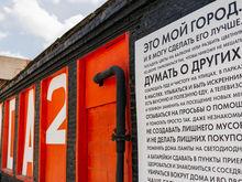В Челябинске «Единую Россию» обвинили в краже манифеста фестиваля «Всё просто»